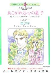 ハーレクイン ハーレクインコミックス セット 2017年 vol.27