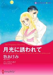 ハーレクイン ハーレクインコミックス セット 2017年 vol.47