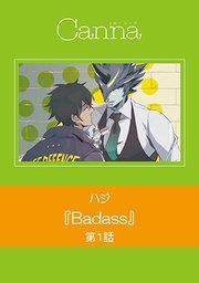 Badass【分冊版】