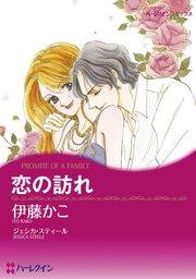 ハーレクイン ハーレクインコミックス セット 2017年 vol.58