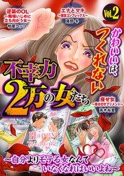 不幸力2万の女たち vol.2~自分よりモテる女なんていなくなればいいよね~