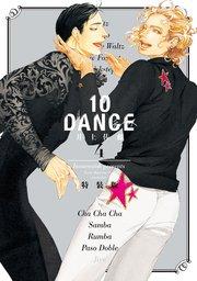 10DANCE 特装版(4)