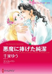 ハーレクイン ハーレクインコミックス セット 2017年 vol.99