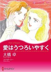 ハーレクイン ハーレクインコミックス セット 2017年 vol.125