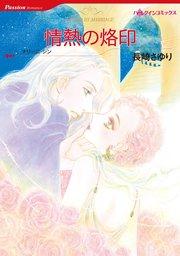 ハーレクイン ハーレクインコミックス セット 2017年 vol.127
