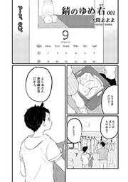 錆のゆめ 右【コミックシーモア独占連載】