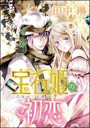 宝石姫の初恋(分冊版)