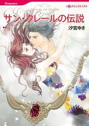 ハーレクイン ハーレクインコミックス セット 2017年 vol.157