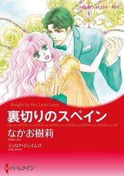 ハーレクイン ハーレクインコミックス セット 2017年 vol.160