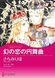 ハーレクイン ハーレクインコミックス セット 2017年 vol.167