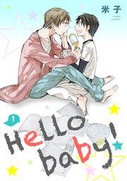 Hello baby! 単話版