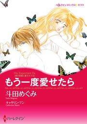 ハーレクイン ハーレクインコミックス セット 2017年 vol.180