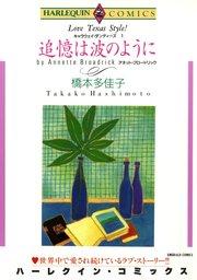 ハーレクイン ハーレクインコミックス セット 2017年 vol.213