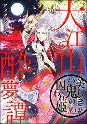 大江山酔夢譚 美しき鬼の囚われ姫(分冊版)