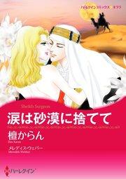 ハーレクイン ハーレクインコミックス セット 2017年 vol.244