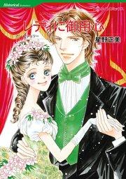 ハーレクイン ハーレクインコミックス セット 2017年 vol.245
