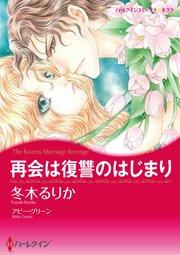 ハーレクイン ハーレクインコミックス セット 2017年 vol.250