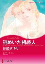 ハーレクイン ハーレクインコミックス セット 2017年 vol.267