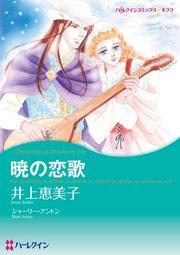 ハーレクイン ハーレクインコミックス セット 2017年 vol.279