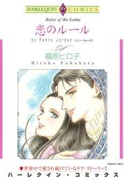 ハーレクイン ハーレクインコミックス セット 2017年 vol.282