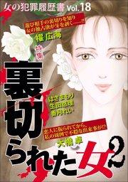 女の犯罪履歴書Vol.18裏切られた女2