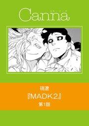 MADK2【分冊版】