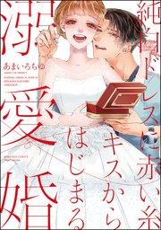 純白ドレスに赤い糸 キスからはじまる溺愛婚【コミックシーモア限定特典ペーパー付】