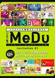 【無料版】COMIC MeDu Invitation
