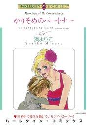 ハーレクイン ハーレクインコミックス セット 2017年 vol.340
