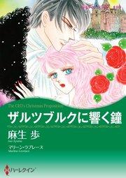 ハーレクイン ハーレクインコミックス セット 2017年 vol.346