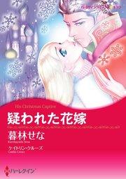 ハーレクイン ハーレクインコミックス セット 2017年 vol.347