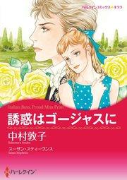 ハーレクイン ハーレクインコミックス セット 2017年 vol.364