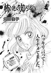 ブラック主婦SP(スペシャル)vol.7~怖いもの知らずの結末~