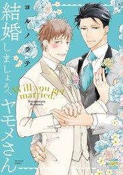 結婚しましょう、ヤモメさん【コミックシーモア限定特典付き】