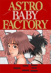 ASTRO BABY FACTORY【タテヨミ】