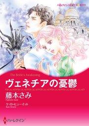 ハーレクイン ハーレクインコミックス セット 2017年 vol.378