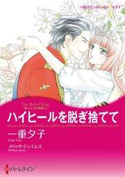 ハーレクイン ハーレクインコミックス セット 2017年 vol.384
