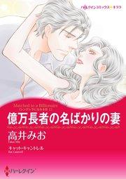 ハーレクイン ハーレクインコミックス セット 2017年 vol.390