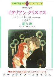 ハーレクイン ハーレクインコミックス セット 2017年 vol.395