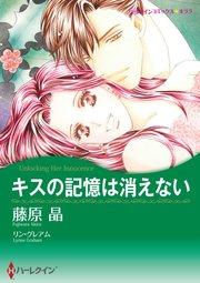 ハーレクイン ハーレクインコミックス セット 2017年 vol.423
