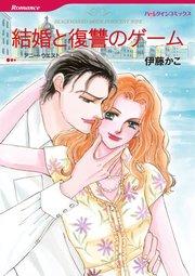 ハーレクイン ハーレクインコミックス セット 2017年 vol.442