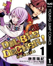 DOUBLE DECKER!ダグ&キリル