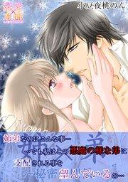 姉×弟~秘密の関係~【コミックス版】(電子限定描き下ろし付き)
