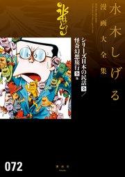 シリーズ日本の民話/怪奇幻想旅行[全] 他 水木しげる漫画大全集