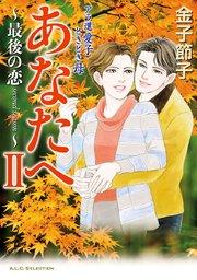 アラ還 愛子 ときどき母 あなたへ2 ~最後の恋 second season~