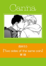 Two sides of the same coin【分冊版】