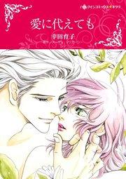 ハーレクイン ハーレクインコミックス セット 2017年 vol.477