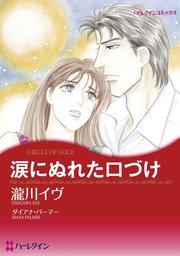 ハーレクイン ハーレクインコミックス セット 2017年 vol.492