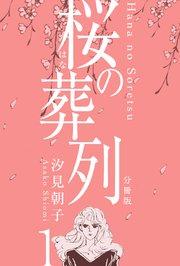 桜の葬列【分冊版】