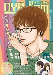 【無料】「オヤジズム」「恋するソワレ」特別編集版 vol.7